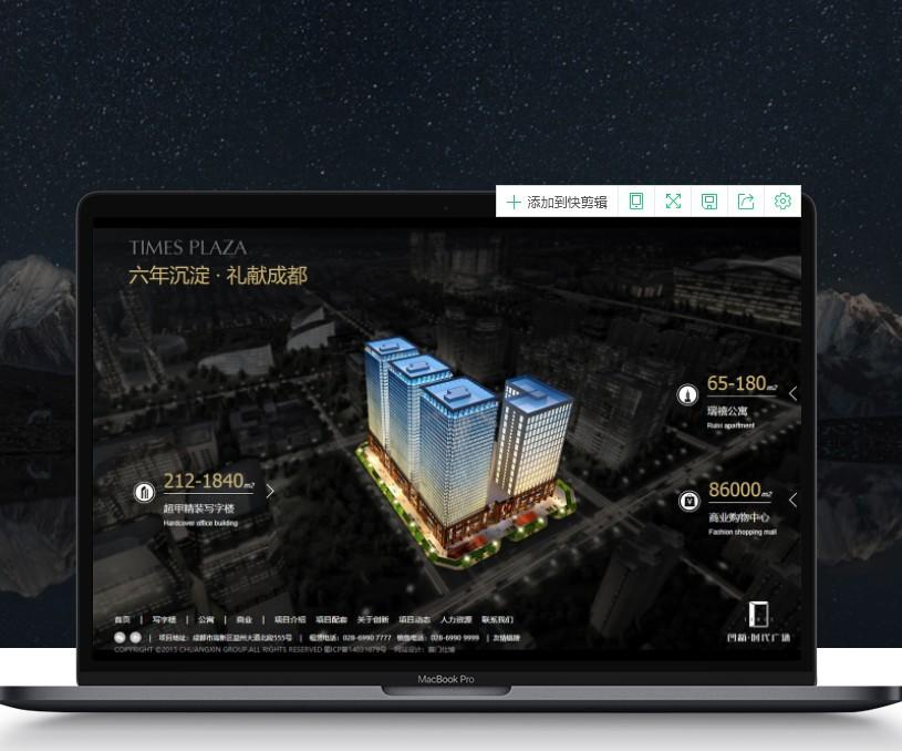 创新时代广场